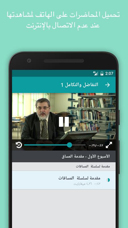 Edraak screenshot 2