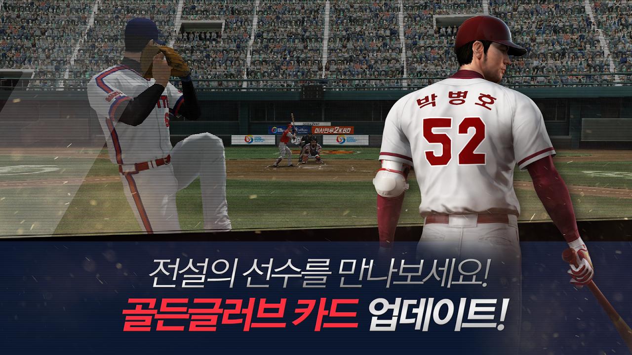 이사만루2019 screenshot 1