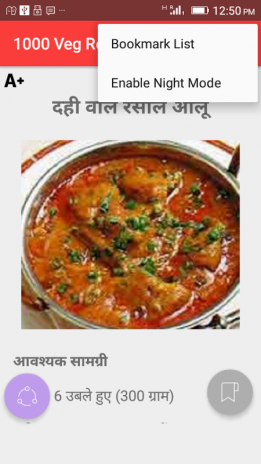 1000 veg recipe hindi 10 download apk for android aptoide 1000 veg recipe hindi screenshot 3 forumfinder Images