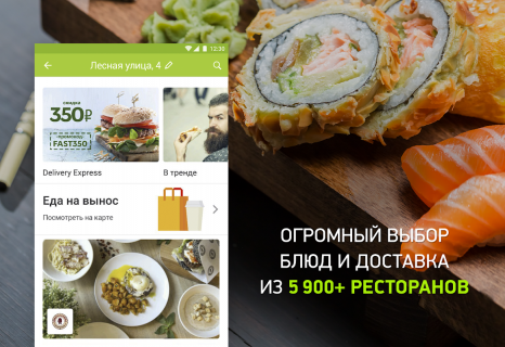 Delivery Club – доставка еды screenshot 1