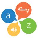 Rebin Dictionary Plus - Kurdish
