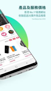 Price香港格價網 screenshot 3