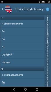 Thai phrasebook ✈ Thai Talk Pro screenshot 8