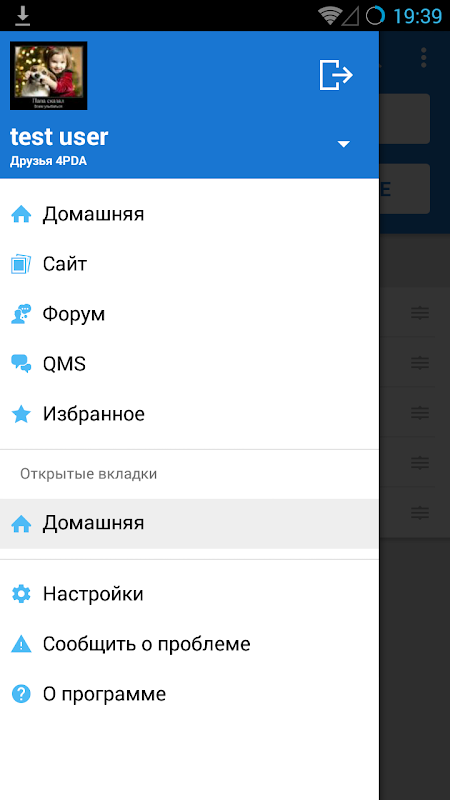 4PDA screenshot 2