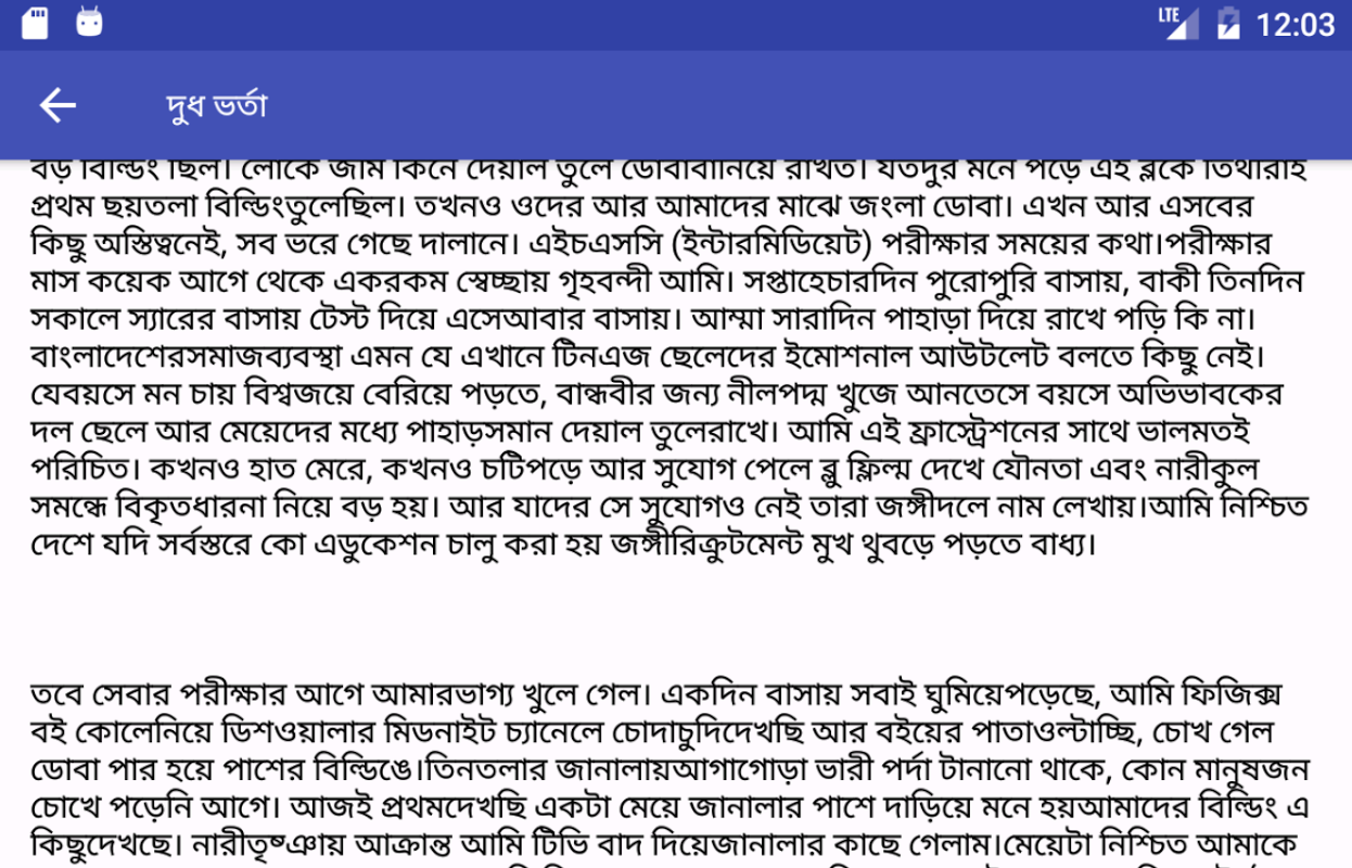 Bangla Choti bangla choti golpo (বাংলা চটি) 1.03 preuzmite apk