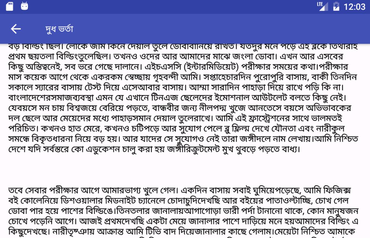 Bangla short choti