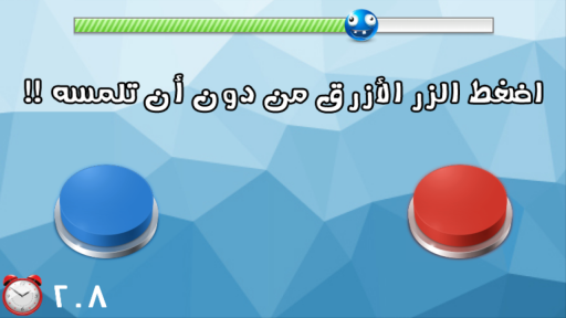 لعبة اختبار الهبل 1 screenshot 6