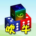 骰子●吹牛(大话骰)