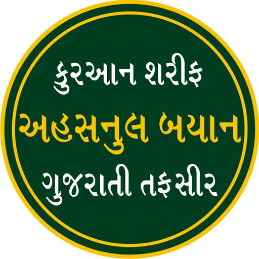 Quran In Gujarati Translation Pdf