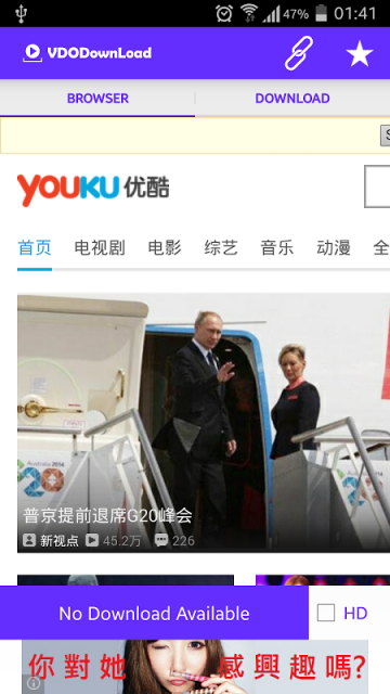 how to download videos from youku site