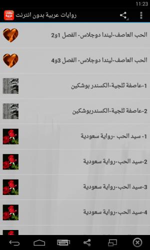 روايات رومانسية حب غرام عربية مع تحميل بدون نت Pdf 2 0 Preuzmite