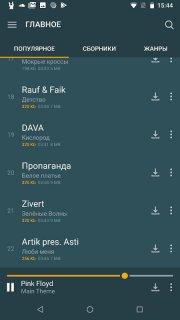 Zaycev – музыка и песни в mp3 screenshot 1
