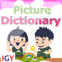 القاموس المصور للأطفال (عربي - إنجليزي)