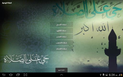 Holy Quran, Adhan, Qibla Finder - Haqibat Almumin screenshot 4