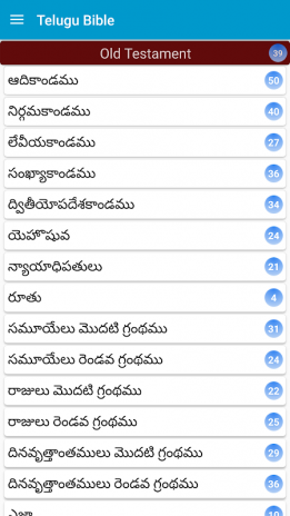 Telugu Bible For Everyone 2 2 1 Download APK for Android