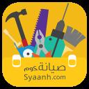 صيانة.كوم Syaanh.com