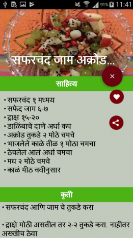 Salad Recipe in Marathi 1 1 Download APK for Android - Aptoide