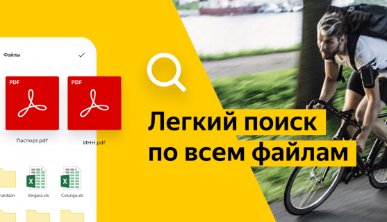 Yandex Disk 4 22 0 Download APK for Android - Aptoide