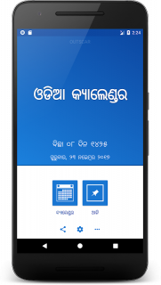 Oriya (Odia) Calendar screenshot 9