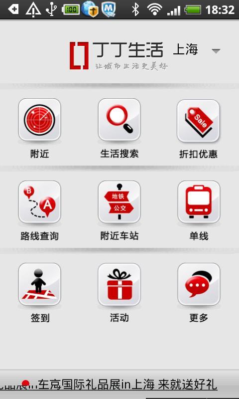 丁丁生活 screenshot 2