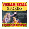 Vikram Betal Animated Short Stories for Kids Icon