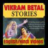 Vikram Betal Animated Short Stories for Kids आइकॉन