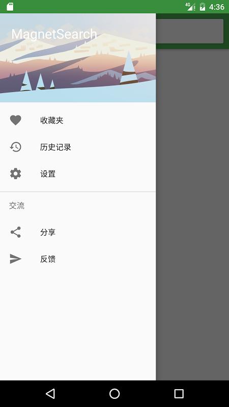 磁力搜 screenshot 1
