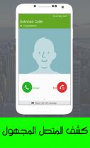 كشف المتصل المجهول - رقم واسم Screenshot