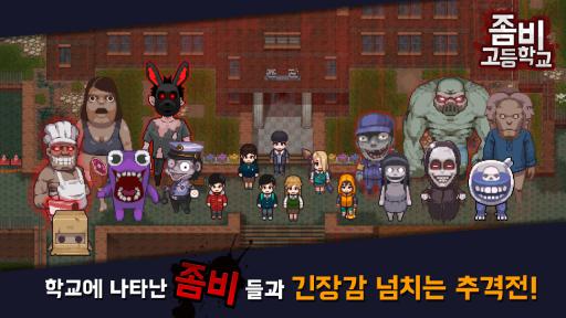 좀비고등학교 screenshot 1