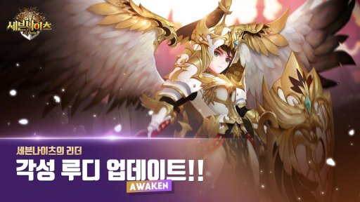 세븐나이츠 for Kakao screenshot 5