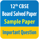 CBSE Class 12 Board Solved Paper,Sample Paper 2022