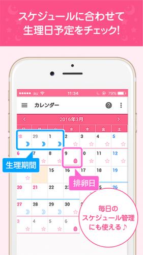日 カレンダー 排卵