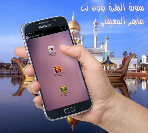 2561d1a1fb369 البقرة ماهر المعيقلي - بدون نت 1.0 Télécharger l APK pour Android ...
