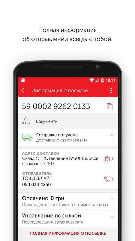 Nova Poshta screenshot 1