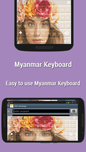Myanmar Keyboard | Download APK for Android - Aptoide