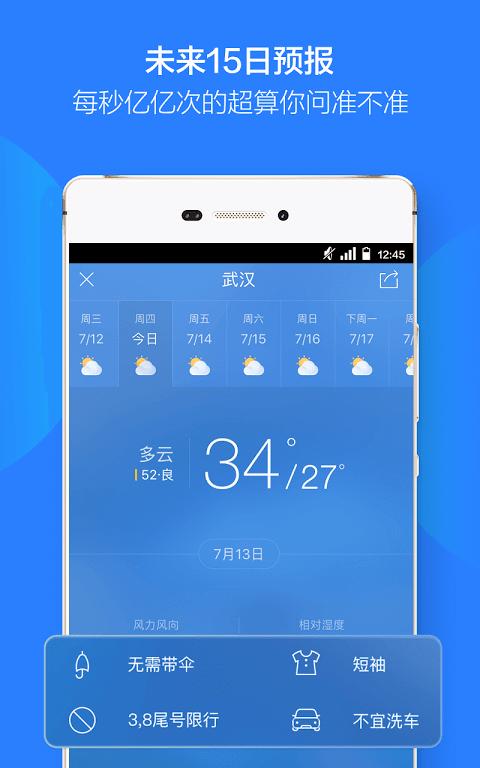 天气通 screenshot 4