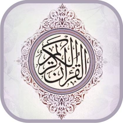 Islamic Dua Mp3 Ramadan 2018 2 0 Download APK for Android