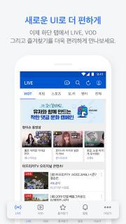 AfreecaTV screenshot 11