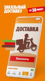 БУРГЕР КИНГ - Купоны, скидки и акции в ресторанах screenshot 6