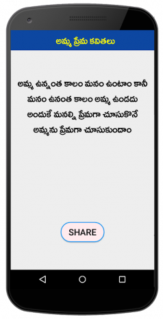 Amma Kavithalu Telugu Poetry 1 6 Download APK for Android