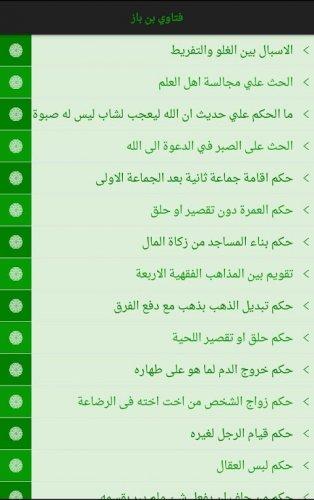 فتاوى بن باز ابن باز 1 2 Descargar Apk Android Aptoide