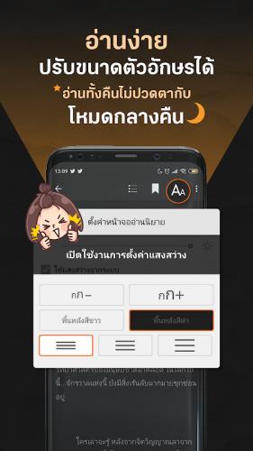 Niyay Dek-D - Read free novels from Thailand screenshot 5