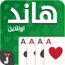 Hand, Hand Partner, Hand Saudi