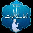 Dua-E-Hajat : Supplication for Problems