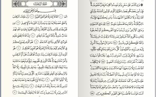 Read Listen Quran Coran Koran Mp3 Free قرآن كريم screenshot 11