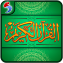 Quran word by word with audio - Quran Teacher
