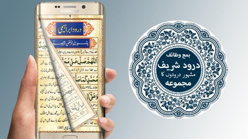 Darood Sharif (درود شریف) with Urdu Translation 1 0 Download