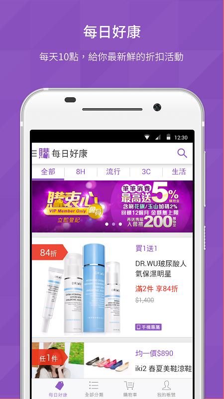 Yahoo奇摩購物中心 嚴選好康 品牌優惠 及8H急速配服務 screenshot 1