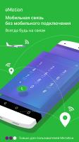 eMotion –  звонки и сообщения от МегаФон Screen