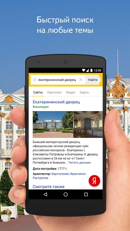 Яндекс — с Алисой screenshot 2